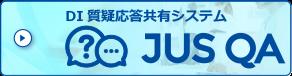 DI質疑応答共有システム JUS QA